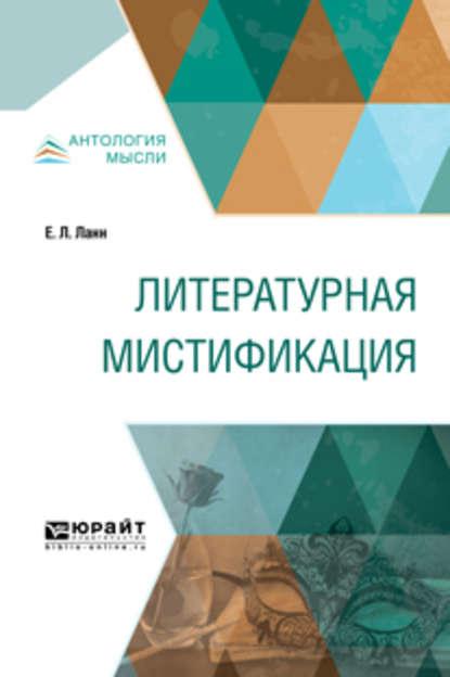 Евгений Львович Ланн Литературная мистификация