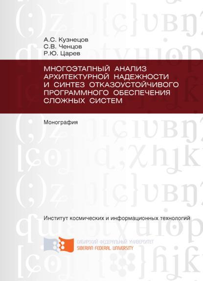 Многоэтапный анализ архитектурной надежности и синтез отказоустойчивого программного обеспечения сложных систем Александр Кузнецов