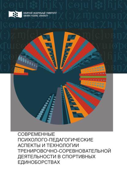 Современные психолого-педагогические аспекты и технологии тренировочно-соревновательной деятельности в спортивных единоборствах фото
