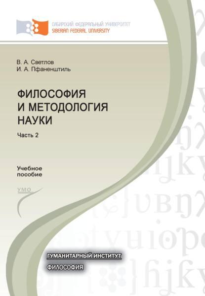 Виктор Александрович Светлов Философия и методология науки. Часть 2 недорого