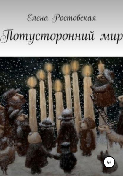 Фото - Елена Константиновна Ростовская Потусторонний мир елена поторочина чудо рождества