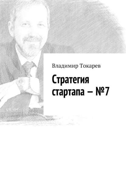Владимир Токарев Стратегия стартапа–№7 недорого