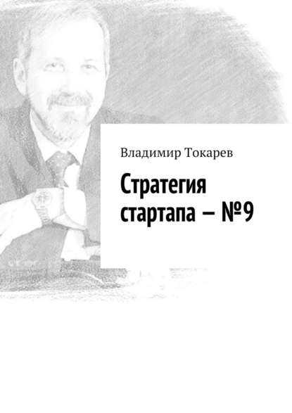 Владимир Токарев Стратегия стартапа–№9 недорого