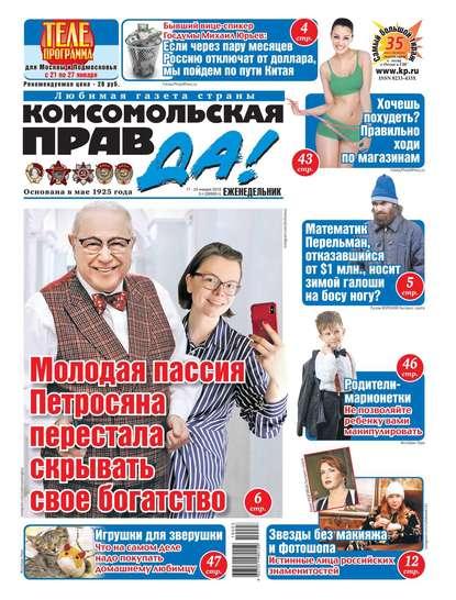 Комсомольская Правда (толстушка – Россия) 3т-2019