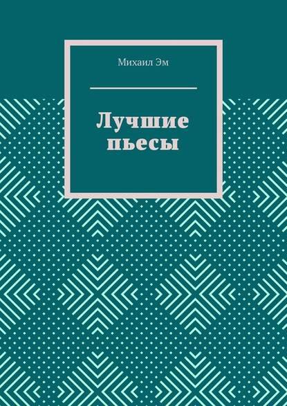 цена на Михаил Эм Лучшие пьесы
