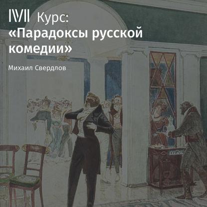 Михаил Свердлов Лекция «Горе от ума». Умен ли Чацкий?» недорого