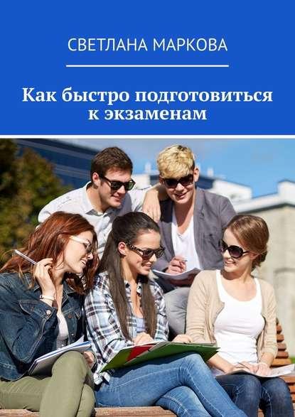 Светлана Маркова Как быстро подготовиться к экзаменам исповедь и причастие как к ним подготовиться