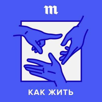 Екатерина Кронгауз «Не связывайтесь с идиотами и ксенофобами». Почему правда сильнее предубеждений