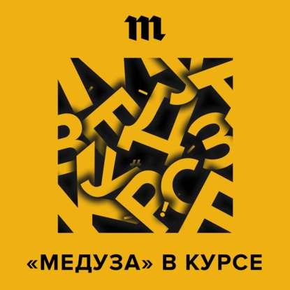 Алексей Пономарев Депутаты, «Матильда» иновый айфон