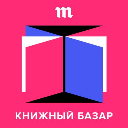Анастасия Завозова Глава, в которой выясняется, что «большой роман» — это не про количество страниц лемова анастасия настенькины комиксы скетчи про то что происходит вокруг