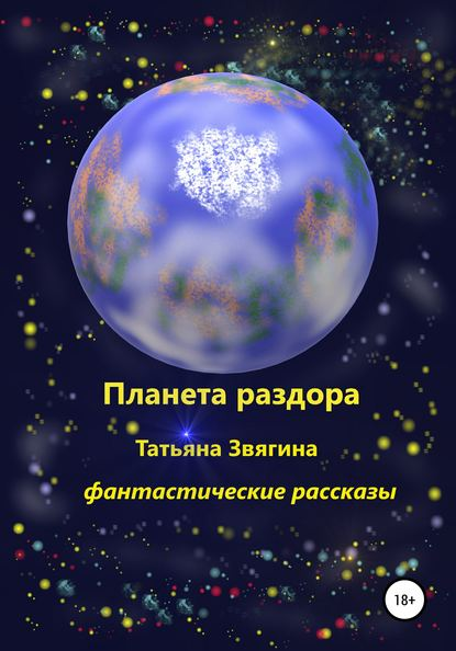 Татьяна Михайловна Звягина Планета раздора татьяна михайловна звягина путь к