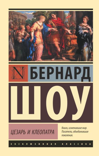 Цезарь и Клеопатра (сборник)