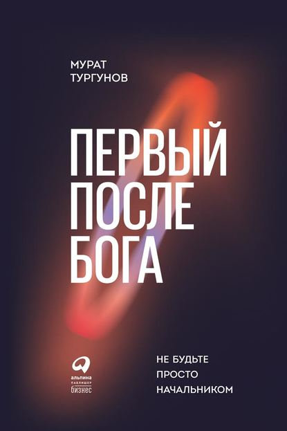 режим бога книга читать