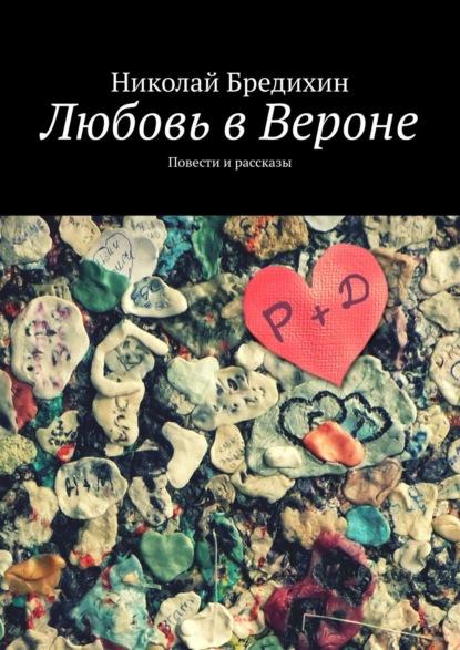 Фото - Николай Бредихин Любовь вВероне. Повести ирассказы д массенет он и она