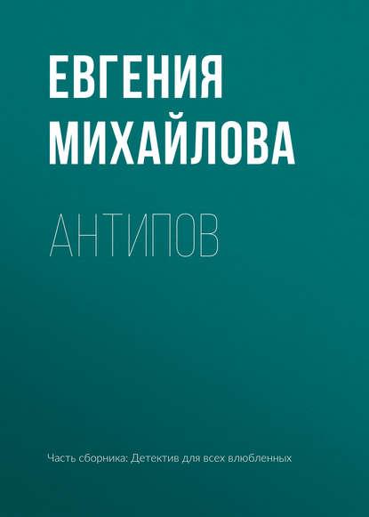 Евгения Михайлова Антипов