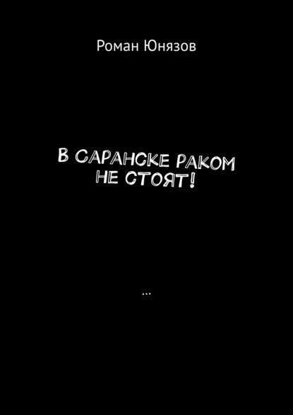 Роман Юнязов ВСаранске раком нестоят!