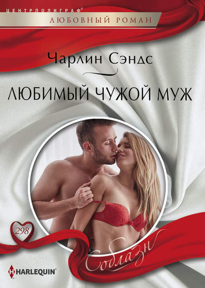 Чарлин Сэндс Любимый чужой муж чарлин сэндс тайный любовник