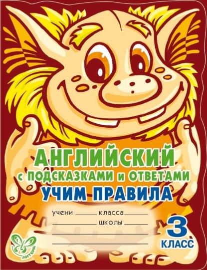 А. В. Илюшкина : Английский с подсказками и ответами. Учим правила. 3 класс