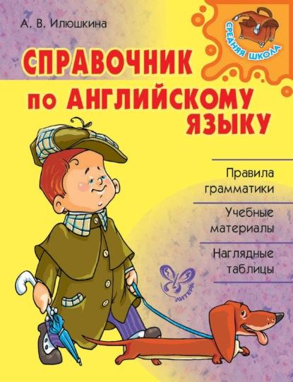 А. В. Илюшкина Справочник по английскому языку