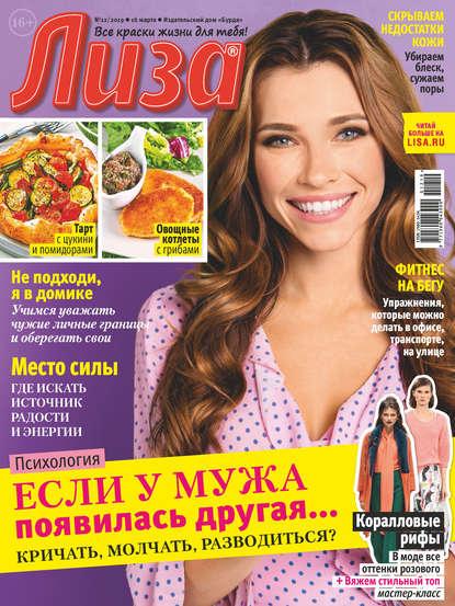 Отсутствует Журнал «Лиза» №12/2019 отсутствует журнал лиза 49 2019