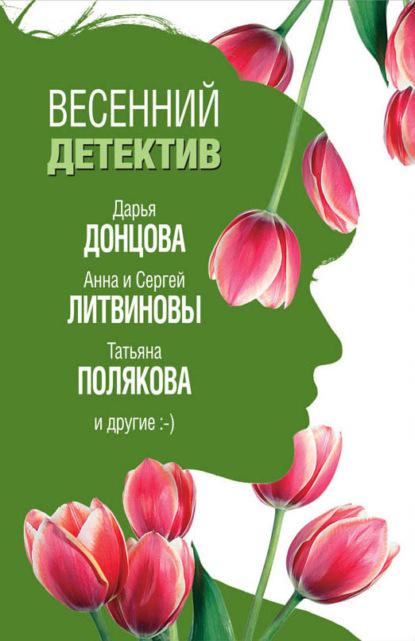 Дарья Донцова — Весенний детектив 2019 (сборник)