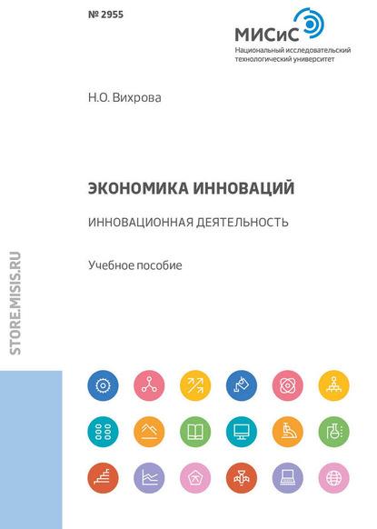 Н. О. Вихрова Экономика инноваций. Инновационная деятельность