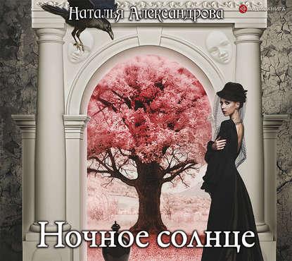Наталья Александрова — Ночное солнце