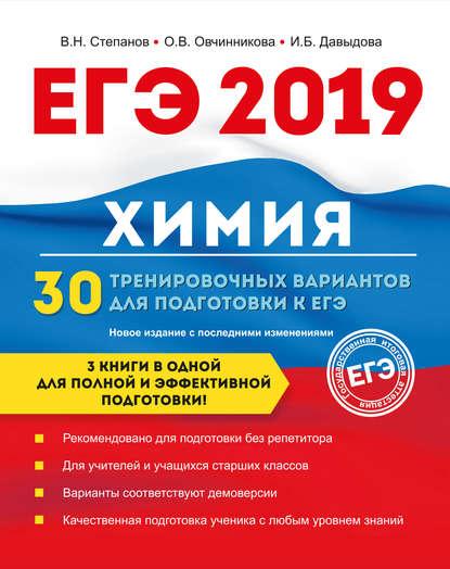 В. Н. Степанов ЕГЭ-2019. Химия. 30 тренировочных вариантов для подготовки к ЕГЭ