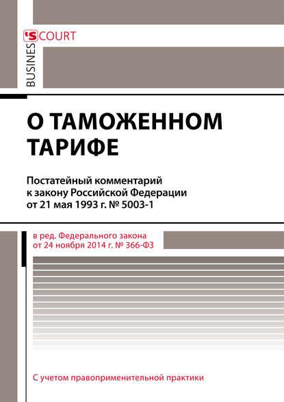 Павел Николаевич Сафоненков Комментарий к закону Российской Федерации от 21 мая 1993 г. № 5003-1 «О таможенном тарифе» (постатейный)