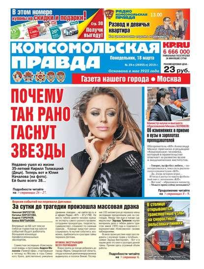 Комсомольская Правда. Москва 29п-2019