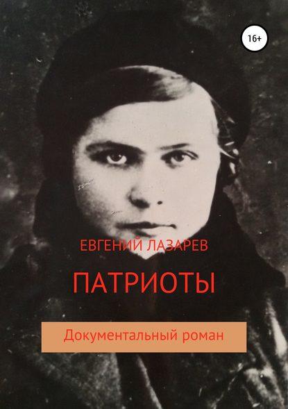 Евгений Валерьевич Лазарев Патриоты