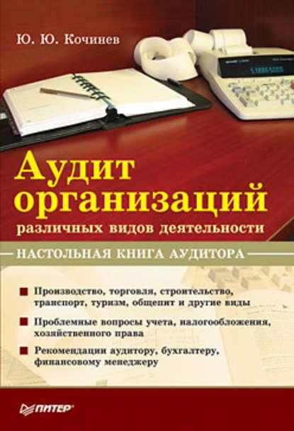 Аудит организаций различных видов деятельности. Настольная книга