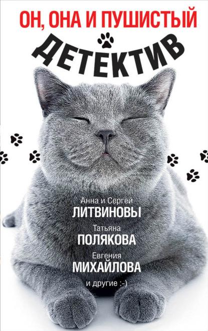 Татьяна Полякова — Он, она и пушистый детектив