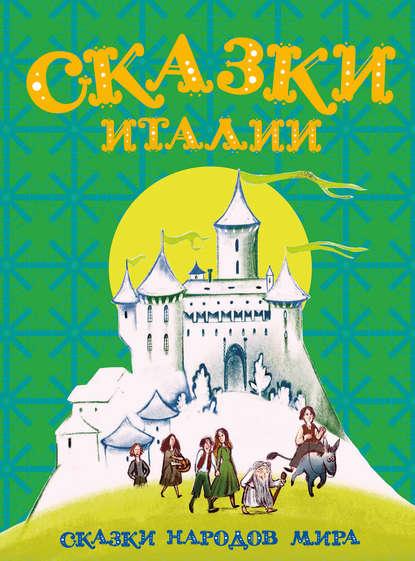 Сборник Сказки Италии сборник сказки италии
