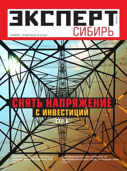 Эксперт Сибирь 16-19-2019