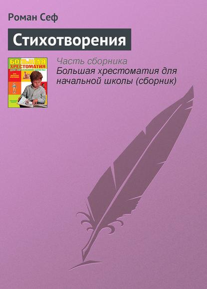 Фото - Роман Сеф Стихотворения фитцек с тот кто виновен роман