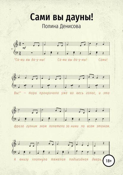 Полина Денисова Сами вы дауны!