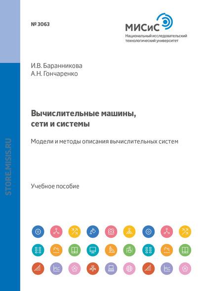 А. Н. Гончаренко Вычислительные машины, сети и системы. Модели и методы описания вычислительных систем недорого