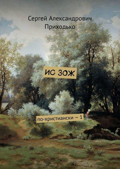 Сергей Александрович Приходько ИСЗОЖ. По-христиански– 1 спортания зож