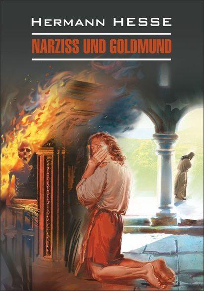 Фото - Герман Гессе Narziss und Goldmund / Нарцисс и Гольдмунд. Книга для чтения на немецком языке гессе г нарцисс и златоуст