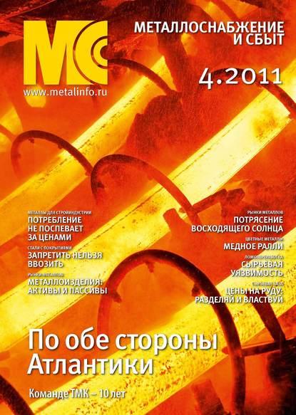 Фото - Группа авторов Металлоснабжение и сбыт №4/2011 группа авторов металлоснабжение и сбыт 12 2011