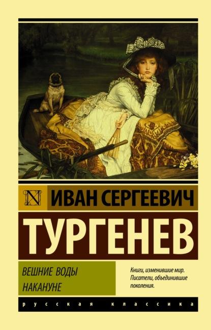 Тургенев Иван - Вешние воды. Накануне (сборник)