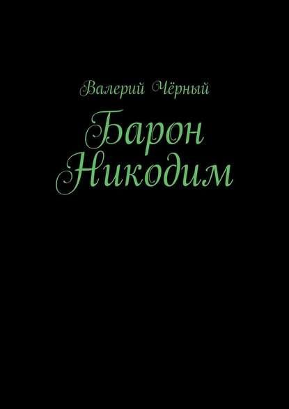 Валерий Чёрный Барон Никодим алексей ростовцев ушёл в сторону моря тайна проекта wh