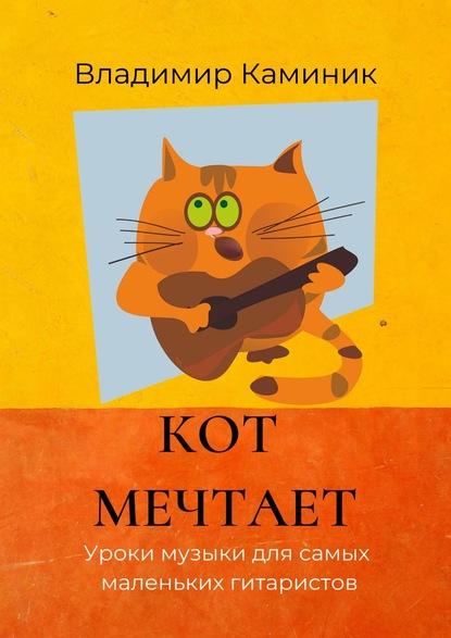 Кот мечтает. Уроки музыкидля самых маленьких гитаристов