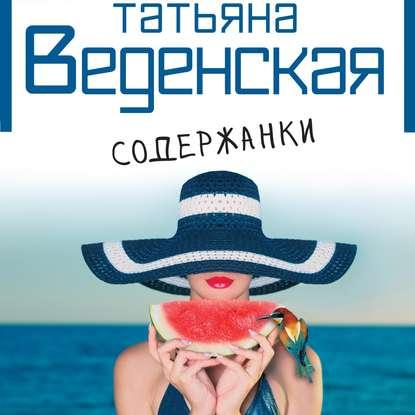 Веденская Татьяна Содержанки обложка