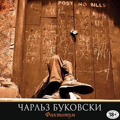 Жизнь Генри Чинаски (комплект из 2 книг) обложка