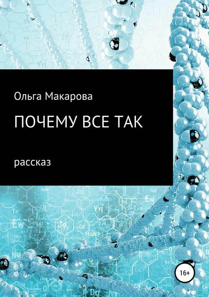 Ольга Дмитриевна Макарова Почему все так ольга дмитриевна макарова запах желтой луны