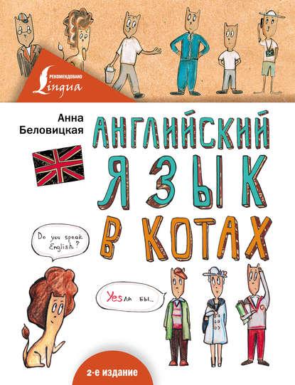 Анна Беловицкая. Английский язык в КОТАХ