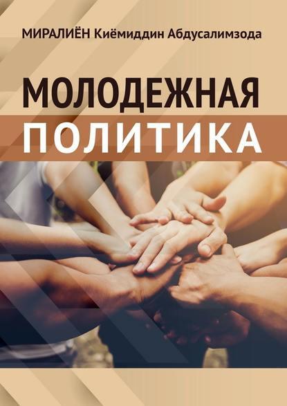 Киёмиддин Абдусалимзода Миралиён Молодёжная политика