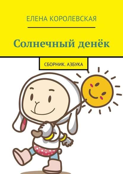Елена Королевская Солнечный денёк. Сборник. Азбука